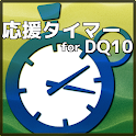 応援タイマー for DQ10 icon