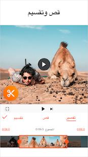 تنزيل برنامج تصميم فيديو مع اغنية وصور تأثيرات تيك توك