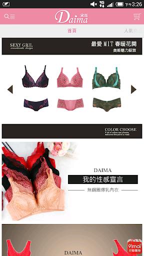 黛瑪 Daima 行動購物APP:專屬女性的平價時尚內在美