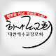 김포 하나로교회 for PC-Windows 7,8,10 and Mac
