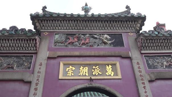 Templo A-Ma (Ma Kok Miu)