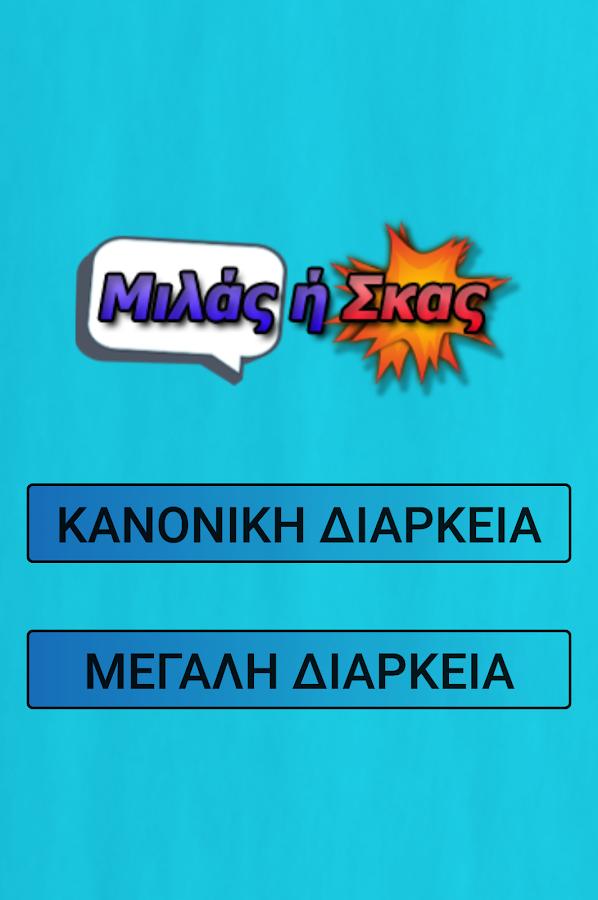 Μιλάς ή Σκας - στιγμιότυπο οθόνης