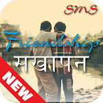 Hindi Friendship Status SMS