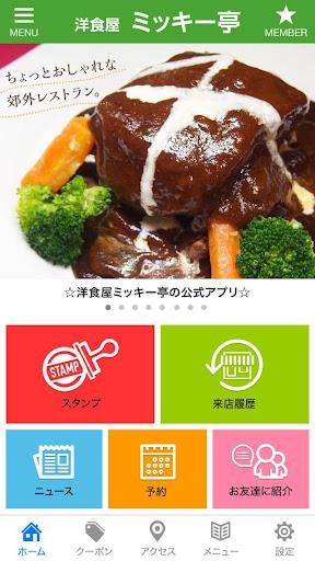 洋食屋ミッキー亭 公式アプリ