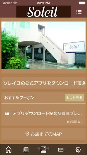 シェ−ビングエステ Soleil 〜ソレイユ〜