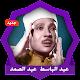 Download القرآن الكريم - عبدالباسط عبدالصمد For PC Windows and Mac