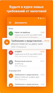 Контур.Экстерн for PC-Windows 7,8,10 and Mac apk screenshot 2