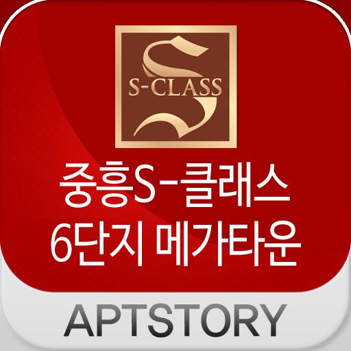 중흥S클래스6단지 메가타운 아파트