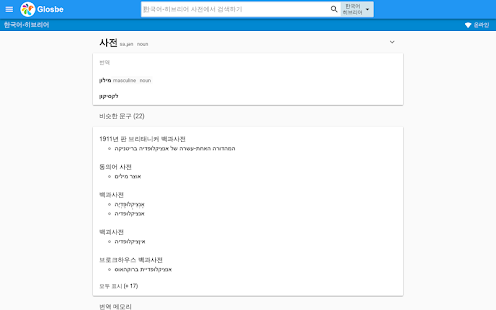 히브리어-한국어 사전 - náhled