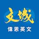 文城單字王 Download for PC Windows 10/8/7