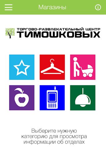 ТРЦ Тимошковых