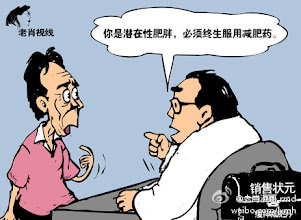 Photo: 老肖漫画:社会处方