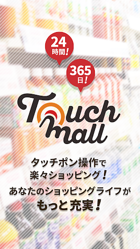 Touch mall