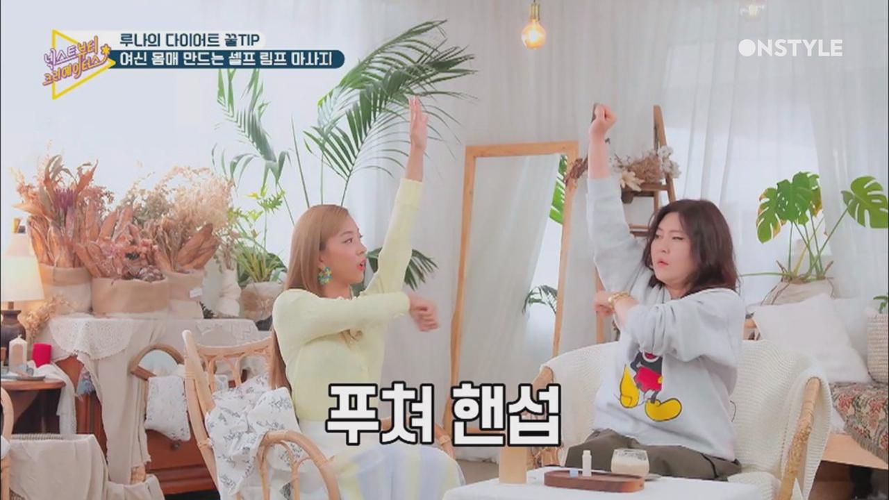 han hye yeon luna main