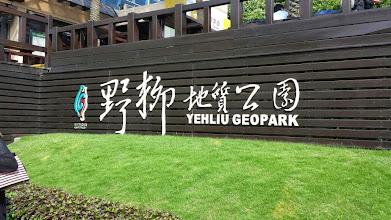 Photo: Yehliu Geopark