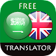 Arabic - English Translator APK