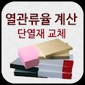 열관류율 계산기 (단열재 교체) icon