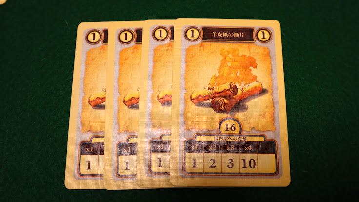 考古学カードゲーム:博物館への売却