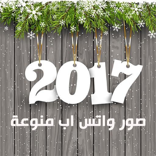 صور واتس اب جديدة ومنوعة 2017