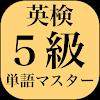 【合格】英検5級単語マスター APK