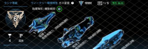 帝国仮想艦隊戦とは