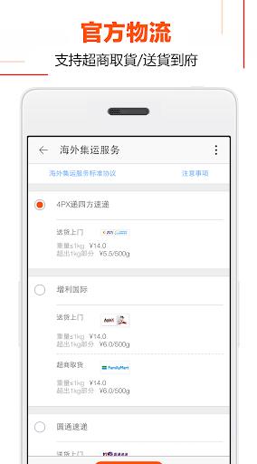 淘寶Lite – 官方專為國際及港澳台用戶打造 screenshot 3
