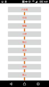 京都市営地下鉄乗降位置アプリ screenshot 1