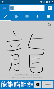 Pleco Chinese Dictionary Apk Download