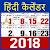Hindi Calendar 20  - हिंदी कैलेंडर 20  file APK for Gaming PC/PS3/PS4 Smart TV