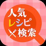 人気レシピ検索 - 料理レシピ,離乳食,無料で人気順検索! Icon
