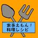 家事えもん!料理レシピ