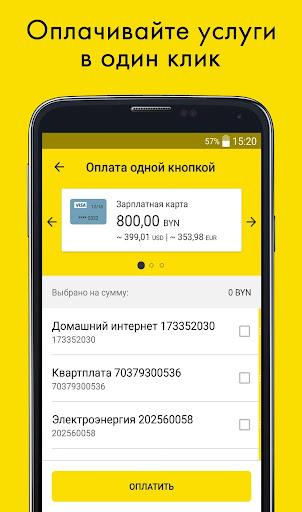 Мобильный банк PriorOnline screenshot 3