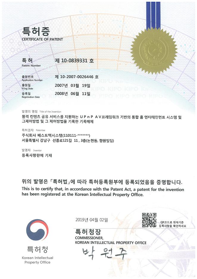 원격 컨텐츠 공유 특허증