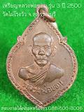 เหรียญรุ่น 3 ปี 2500 หลวงพ่อขอม วัดไผ่โรงวัว จังหวัดสุพรรณบุรี
