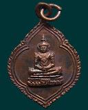 เหรียญพระแก้วมรกต ที่ระลึกงานวางศิลาฤกษ์พระอุโบสถ วัดภาณุรังษี พ.ศ. 2513