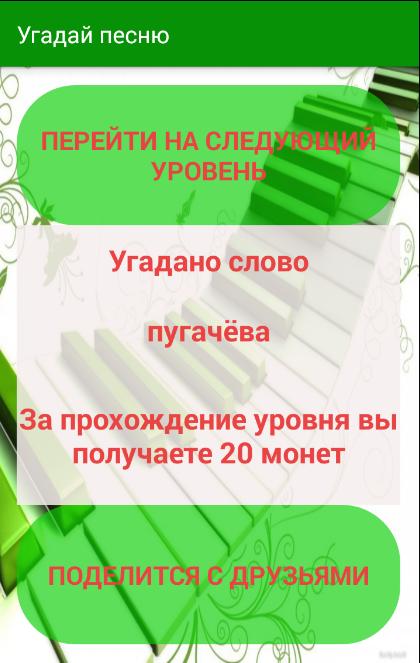 4 картинки 1 слово скачать для андроид на русском 15