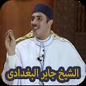 الشيخ جابر البغدادي - أجمل المحاضرات والدروس icon