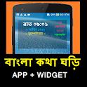 Bangla Talking Clock icon