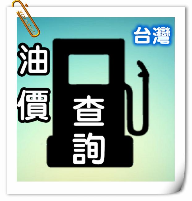 油價查詢 - Android Apps on Google Play