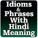 Idioms & Phrases with Hindi Meaning