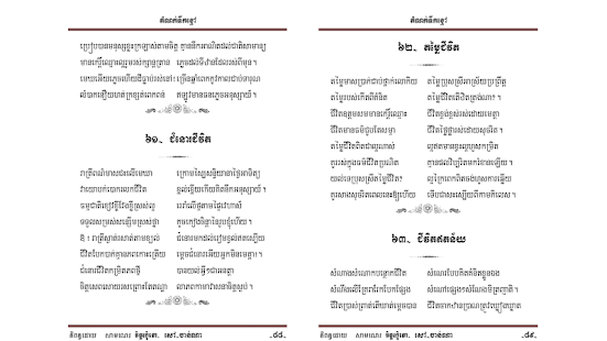 Khmer Poem- screenshot thumbnail
