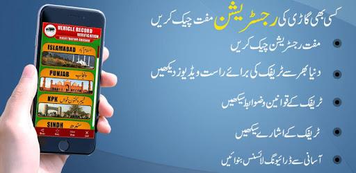 Car Verification Pakistan Car Registration Check Apps On Google