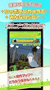 伊豆シャボテン動物公園 / 園内のボタンと連動した体験型アプリ - náhled