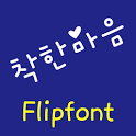NeoGoodness™ Korean Flipfont icon