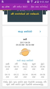Ada Dawasa Obata | Astrology | අද දවස ඔබට- screenshot thumbnail
