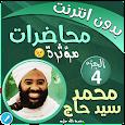 محمد سيد حاج محاضرات وخطب بدون نت - الجزء 4