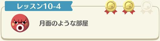 レッスン10-4