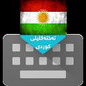 Kurdish Keyboard کیبۆردی کوردی
