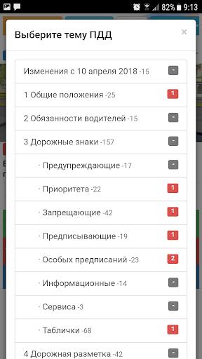 Билеты ПДД 2020 Экзамен ПДД screenshot 3