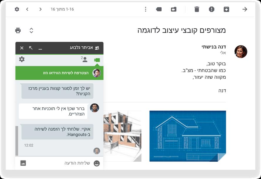 לא רק אימייל: שיחות בצ'אט או בווידאו